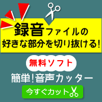 ad_audiocutter-e1529650335293.png