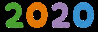 osyougatsu_text_2020.png