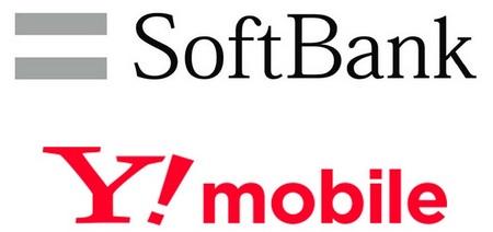softbank-ymobile-merge.jpg